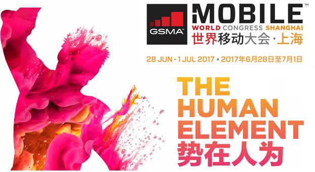 """云网互动科技邀您参加2017年""""世界移动大会•上海"""""""