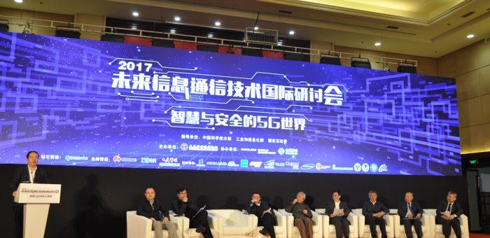 """""""2017未来信息通信技术国际研讨会""""——智慧与安全的5G世界"""